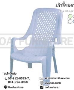 เก้าอี้พลาสติก ชมดาว