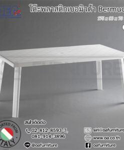 โต๊ะพลาสติกเบอร์มิวด้า Bermuda
