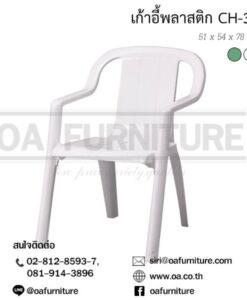 เก้าอี้พลาสติก Superware CH-34