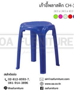เก้าอี้พลาสติก Superware CH-35