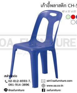 เก้าอี้พลาสติกมีพนักพิง Superware CH-50