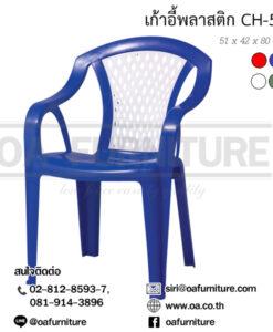 เก้าอี้พลาสติก Superware CH-52