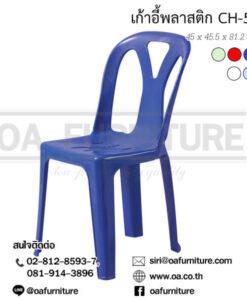 เก้าอี้พลาสติก Superware CH-58