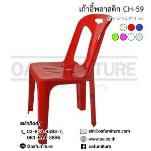 เก้าอี้พลาสติก Superware CH-59
