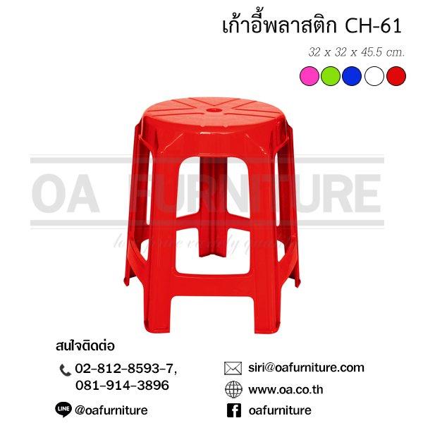 เก้าอี้พลาสติก Superware CH-61