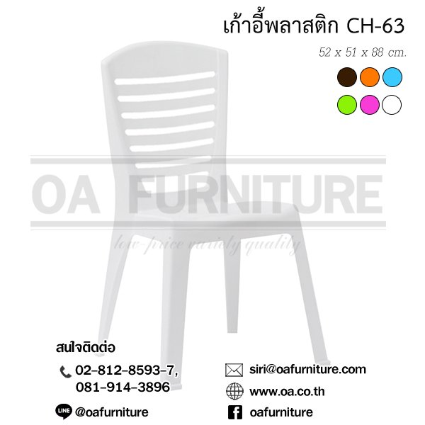 เก้าอี้พลาสติก Superware CH-63