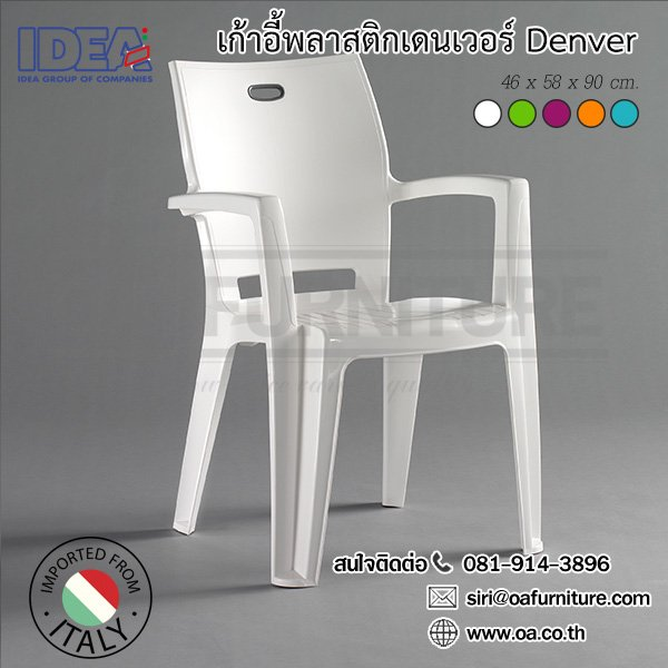 เก้าอี้พลาสติกเดนเวอร์ DENVER