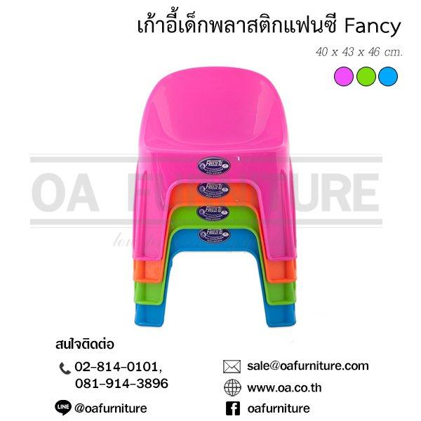 เก้าอี้พลาสติกเด็กแฟนซี