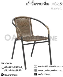 เก้าอี้หวายเทียม HB-1511 (ENRANO II)