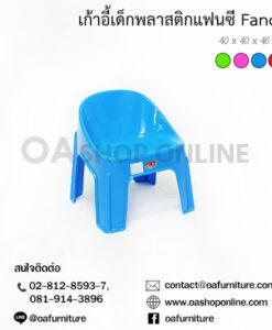 เก้าอี้พลาสติกเด็ก แฟนซี