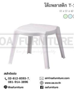 โต๊ะพลาสติก ข้างเตียง ริมสระ T13
