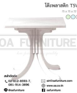 โต๊ะพลาสติก T16