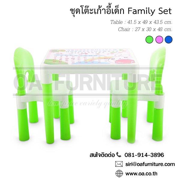ชุดโต๊ะ-เก้าอี้เด็ก KID CHAIR FAMILY SET