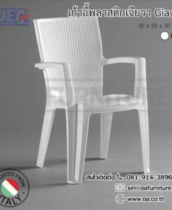 เก้าอี้พลาสติกเจียว่า GIAVA