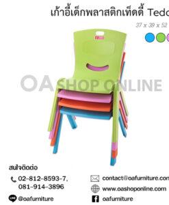 เก้าอี้เด็กเท็ดดี้ Teddy