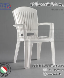 เก้าอี้พลาสติกวิชั่น VISION