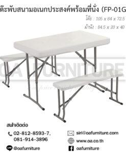 ชุดโต๊ะพับสนามอเนกประสงค์พร้อมม้านั่ง FP-01GS