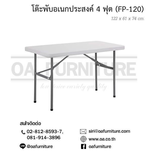 โต๊ะพับอเนกประสงค์ 4 ฟุต FP-120
