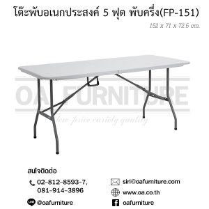 โต๊ะพับอเนกประสงค์แบบพับครึ่ง 5 ฟุต Prelude FP-151