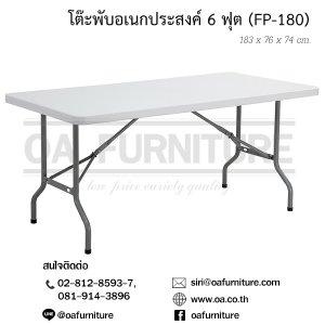 โต๊ะพับอเนกประสงค์ 6 ฟุต Prelude FP-180