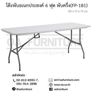 โต๊ะพับอเนกประสงค์ 6 ฟุด Prelude FP-181 พับครื่งได้