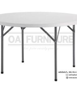 โต๊ะกลมอเนกประสงค์ FPO-120