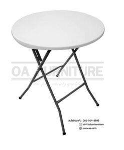 โต๊ะกลมอเนกประสงค์ FPO-60