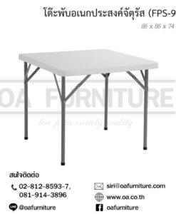 โต๊ะพับอเนกประสงค์ FPS-90