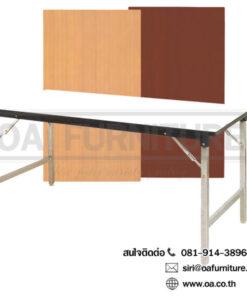 โต๊ะประชุม หน้าเมลามีน NF-666