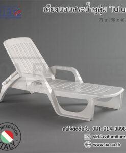 เตียงนอนสระน้ำพลาสติก Superware CH-27