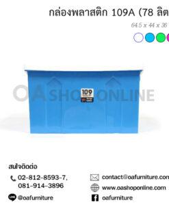 กล่องพลาสติก 109A (78 ลิตร)