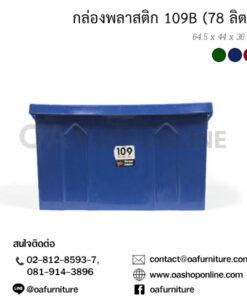 กล่องพลาสติก 109B (78 ลิตร)