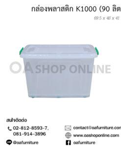 กล่องพลาสติก K1000 (90 ลิตร)