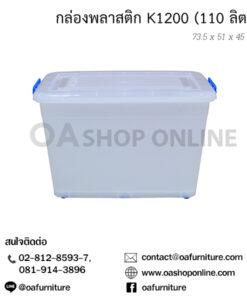 กล่องพลาสติก K1200 (110 ลิตร)