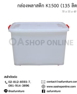 กล่องพลาสติก K1500 (135 ลิตร)