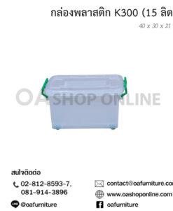 กล่องพลาสติก K300 (15 ลิตร)