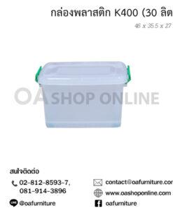 กล่องพลาสติก K400 (30 ลิตร)