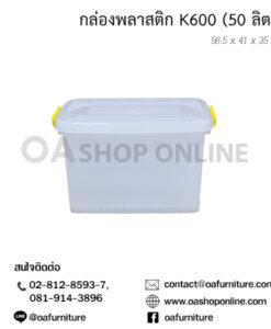 กล่องพลาสติก K600 (50 ลิตร)