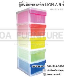 ตู้ลิ้นชักพลาสติก SUMO-CLASSIC 5 ชั้น