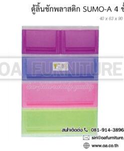 ตู้ลิ้นชักพลาสติก SUMO-A 4 ชั้น