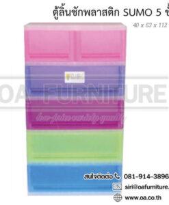 ตู้ลิ้นชักพลาสติก SUMO-A 5 ชั้น