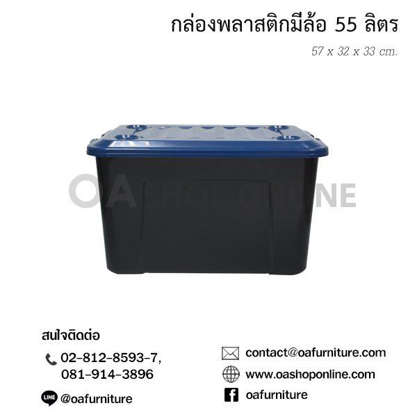 กล่องพลาสติก 55 ลิตร