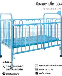 เตียงนอนเด็ก BB-49