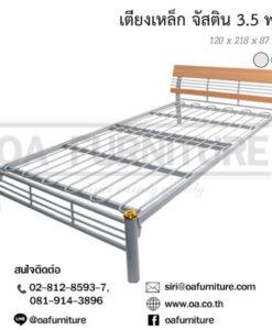 เตียงนอนหล็ก Justin 3.5 ฟุต