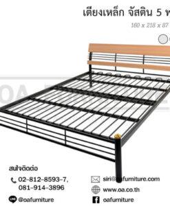 เตียงนอนหล็ก Justin 5 ฟุต