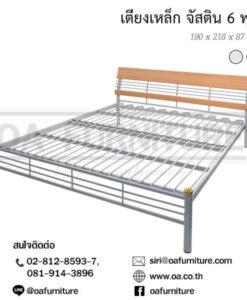 เตียงนอนหล็ก Justin 6 ฟุต