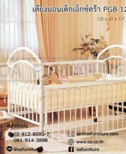 เตียงเด็ก เอ็กซ์ตร้า PGB120