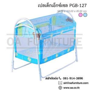 เปลนอนเด็ก PGB-127
