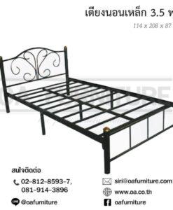 เตียงนอนเหล็ก 3.5 ฟุต