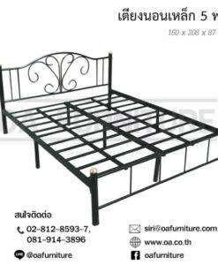 เตียงนอนเหล็ก 5 ฟุต ระแนงยาว